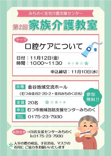 kazokukaigo11.12_R.jpg