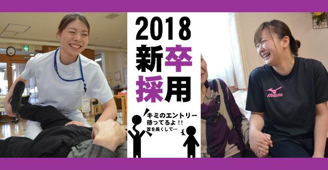 2018shinsotsusaiyou1.jpg