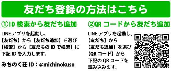 20200429LINEdeonline-2.jpg