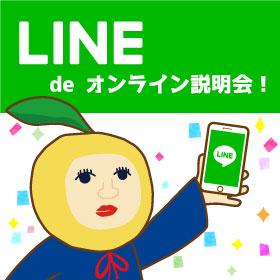 LINE de オンライン説明会!