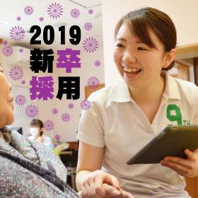 2019卒 採用試験のお知らせ
