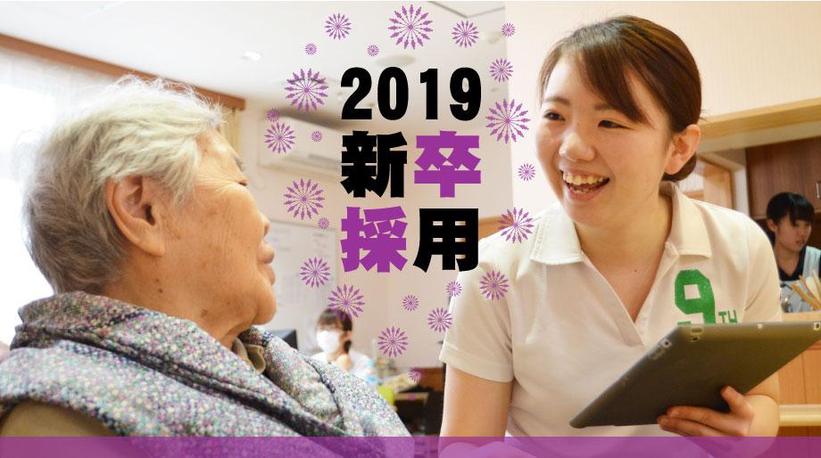 2019-shinsotsu.jpg