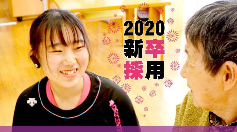 2020-shinsotsu-.jpg