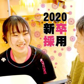 2020卒 新卒採用試験のお知らせ