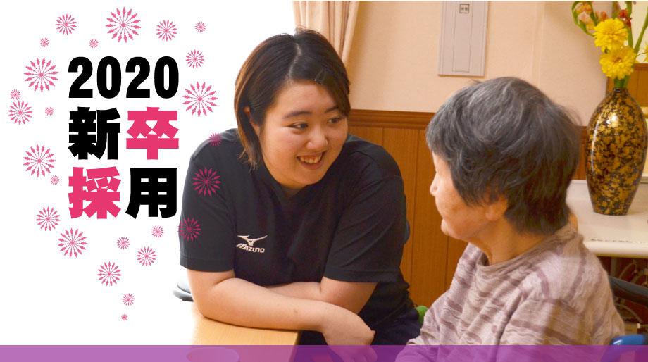 2020-shinsotsu2.jpg