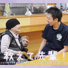 《教えて先輩!》水谷 亮介ケアワーカー