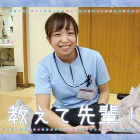 《教えて先輩!》田中 瑠美 理学療法士