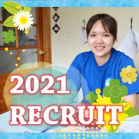 2021卒 まだまだ募集中です!