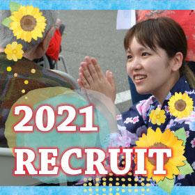 2021卒 新卒採用試験のお知らせです