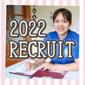 2022卒 新卒採用試験のお知らせです