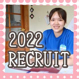 2022卒 新卒採用試験のお知らせです②