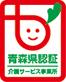 青森県認証介護サービス事業所